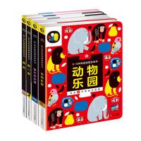 正版0-3岁视觉激发游戏书(套装共4册)[芬]艾诺-迈亚麦特索拉益智游戏全脑开发儿童宝宝早教启蒙