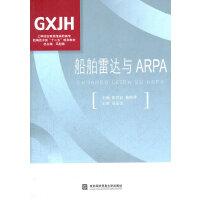 船舶雷达与ARPA