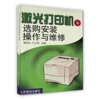 【按需印刷】-激光打印机的选购安装操作与维修
