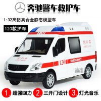 1:32梅赛德斯奔驰凌特110警车合金车模型儿童玩具车