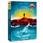 接力国际大奖儿童文学书系:写给海的信 (英)艾利克斯・希尔 9787544856638