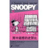 SNOOPY史努比双语故事选集 3 雨中遐想的史努比