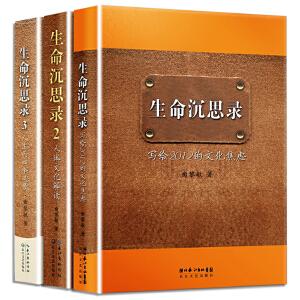 全3册精装版生命沉思录曲黎敏 正版写给2012的文化焦虑+人体文化解读+人生的四季风景健康修身中医养生哲学图书籍