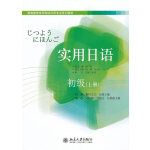 实用日语:初级(上册)