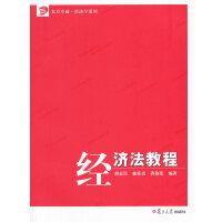 经济法教程(卓越 经济学系列)