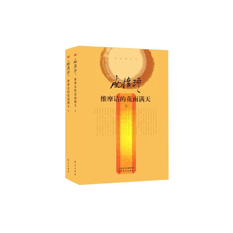 维摩诘的花雨满天(全二册)(精装版) 南怀瑾解读大乘佛教的主要经典之一,学佛修行、为人处事皆可参读。