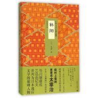 斜阳(太宰治作品精选集)