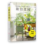阳台菜园(40种常见蔬菜混种方案,简单轻松!不易失败!)