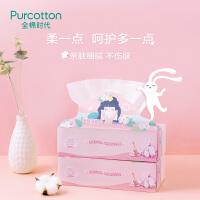 全棉时代 青春版洁面柔巾80片/盒