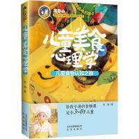 儿童美食心理学 张�� 著 小朋友美食认知 婴幼儿饮食书籍 儿童零食书籍 美食认知 美食营养认知 儿童健康饮食知识 饮食习