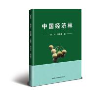 中国经济林