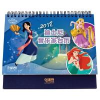 2018迪士尼音乐家台历-公主系列 Disney Princess