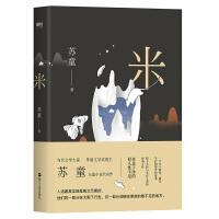米(茅盾文学奖得主苏童长篇小说代表作)