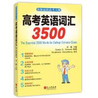高考英语词汇3500 刘毅 9787119115252