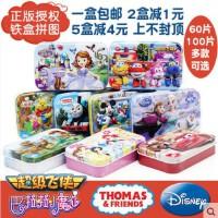 铁盒拼图60片 儿童玩具宝宝益智 男女孩木质积木拼图 3-45-6-7-8岁拼图儿童