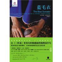 【旧书二手书8新正版】 蓝毛衣  9787550201040 杰奎琳诺佛葛拉兹,姜雪影 北京联合