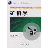矿相学(第二版)尚浚 著 地质出版社