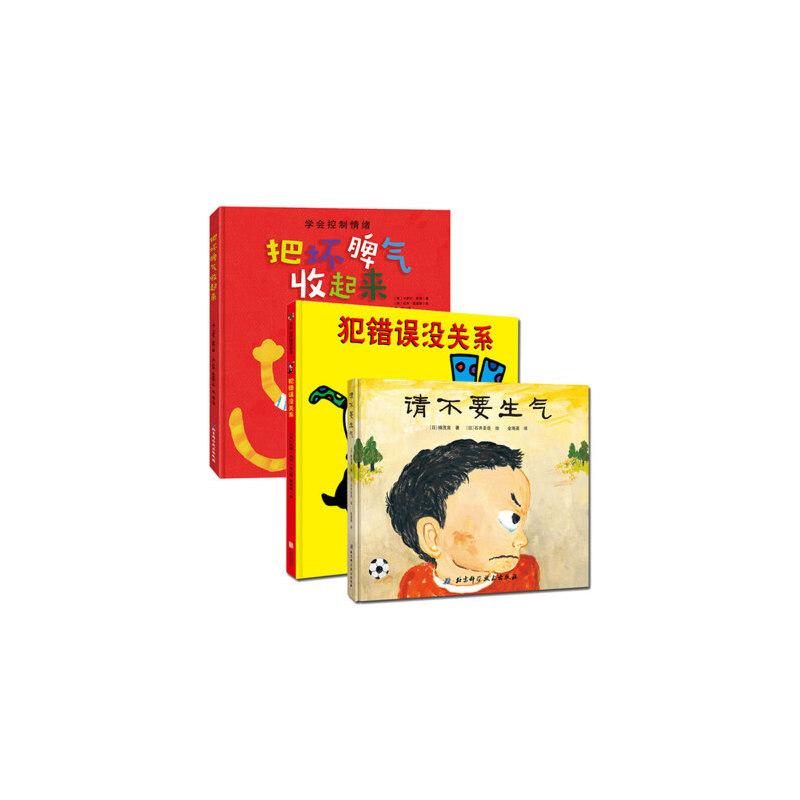 把坏脾气收起来+犯错误没关系+请不要生气3册儿童绘本幼儿0-3-6-9周岁正版幼儿园硬皮硬壳硬面精装 情商教育绘本宝宝睡前故事书