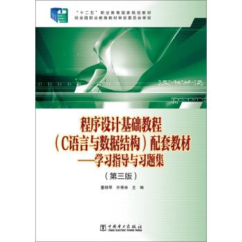 程序设计基础教程(c语言与数据结构)配套教材:学习指导与习题集 董