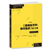 【正版二手书9成新左右】《微观经济学:现代观点》练习册(第九版 西奥多・C.伯格斯特龙,哈尔・R.范里安,费方域,李双