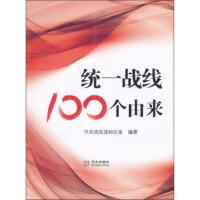 【旧书二手书8成新】统一战线100个由来 中央统战部研究室 9787507533330 华文出版社【正版现货】