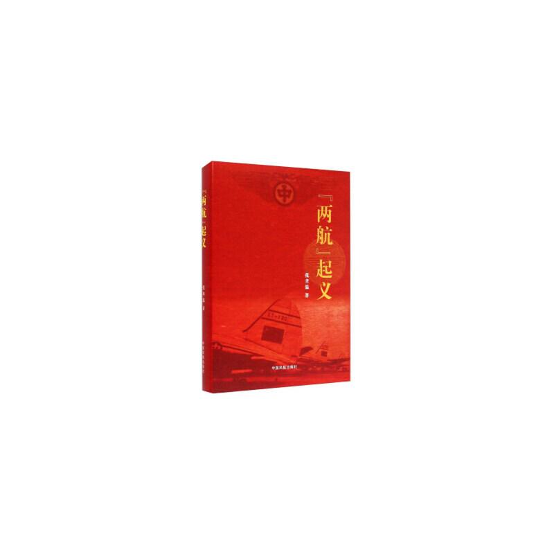 """[二手旧书9成新],""""两航""""起义,张聿温,9787512802018,中国民航出版社 正版书籍,有任何问题随时联系客服小姐姐"""