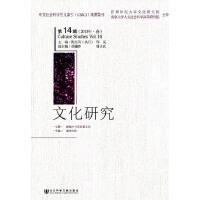 文化研究(第14辑)(2013年春)