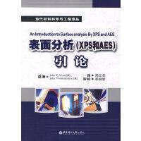 表面分析(XPS和AES)引论