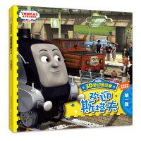 托马斯和朋友3D新动画故事(第一辑)欢迎斯塔夫