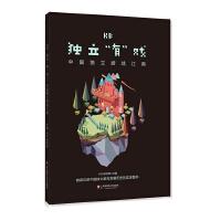 """KB:独立""""有""""戏――中国独立游戏江湖"""