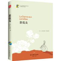 茶花女名家经典中小学名著北京高级教师注释