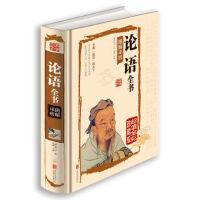 正版 论语全书图解详析