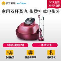 【苏宁易购】美的MY-GD20D1挂烫机家用双杆蒸汽 熨烫挂式电熨斗熨衣服正品特价