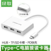【支持礼品卡】绿联雷电3扩展坞type-c转换TF/SD读卡器usb3.1适用thunderbolt 3