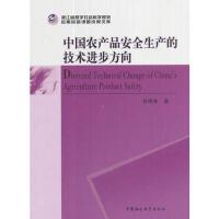 【正版二手书9成新左右】中国农产品安全生产的技术进步方向 孙艳香 中国社会科学出版社