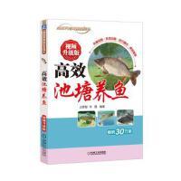 【二手书8成新】高效池塘养鱼 视频升级版 占家智 机械工业出版社
