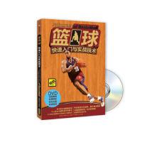 【二手书8成新】篮球快速入门与实战技术(附 李显佳 等 成都时代出版社