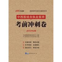 中公教育2019国家医师资格考试:中西医结合执业医师考前冲刺卷