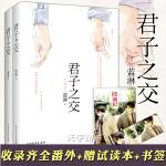 全套共2册 君子之交 蓝淋系列正版青春文学校园台湾言情bl男男同性恋爱情言情小说书籍双程意外事故眼中星君子在上