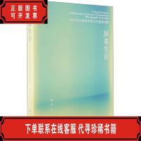 [二手9新]屏幕生存:2000年以来的中国当代摄影切面 海杰 中国民
