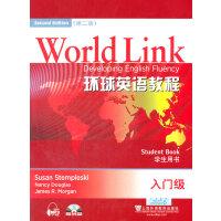 环球英语教程(第2版)学生用书 入门级(附光盘)