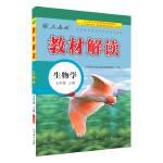 人教版 2016秋 新版教材解读 生物七年级上册