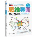 思维导图(全彩少儿版):学习力训练