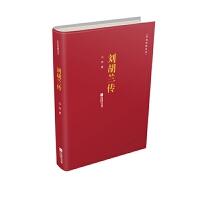 红色经典丛书:刘胡兰传