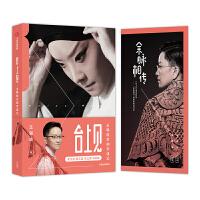 台上见:王��瑜京剧学演记