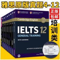 官方正版 剑桥雅思真题4-12全套9本IELTS真题剑4-5-6-7-8-9-10-11-12雅思考试用书G类移民培训
