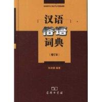 汉语俗语词典(增订本) 商务印书馆