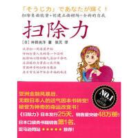 【二手书8成新】扫除力 (日)舛田光洋,张�M 东方出版社