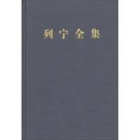 【正版二手书9成新左右】列宁全集:卷(第二版 增订版 [苏] 列宁 人民出版社
