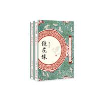 镜花缘(套装全两册) 9787548061823